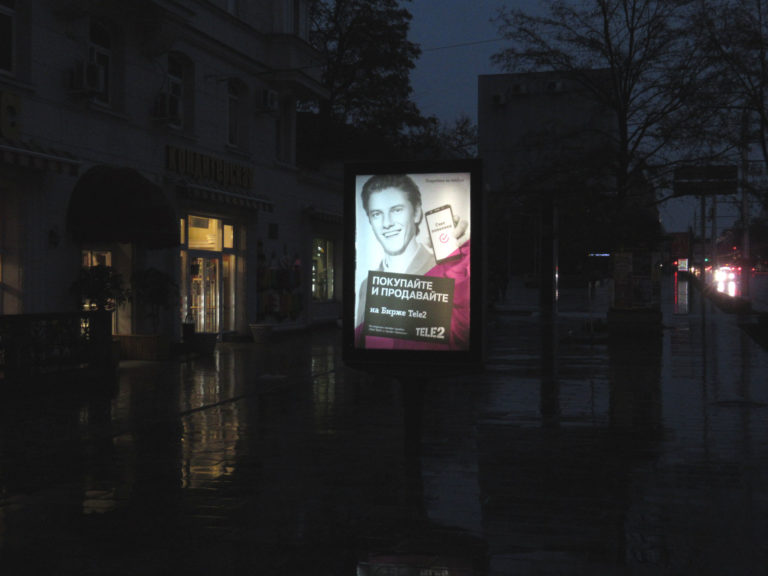 Сити-формат 1,2 х 1,8 м/Наружная реклама
